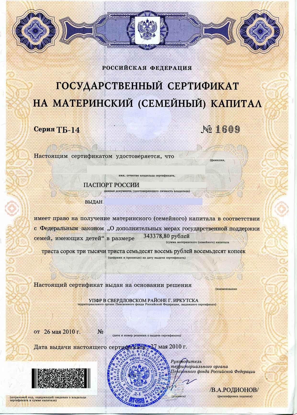 20000 Рублей из материнского капитала в 2015 году свежие новости