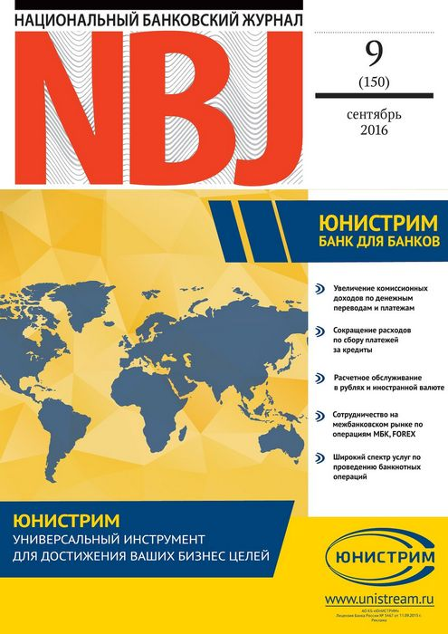 Алексей симановский: о страховании вкладов юрлиц и публикации нормативов н6 и н25