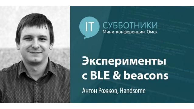 Антон рожков