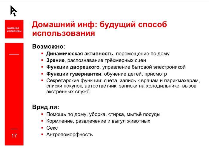 Артем сычев, банк россии: «компьютер, принимающий решения, надо обезопасить»