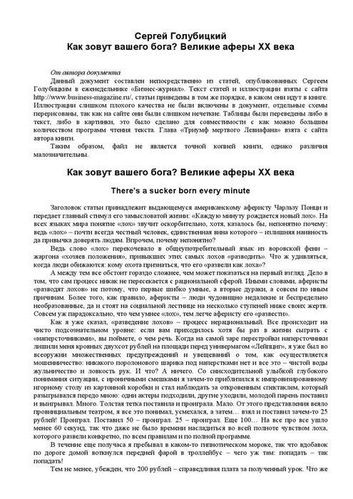 Автоматизация ради фондового рынка и центробанка. бухгалтерия, ценные бумаги, налоги и отчетность в одном флаконе