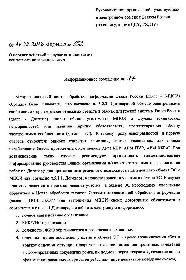 Банк россии просит не держать в себе информацию об атаках