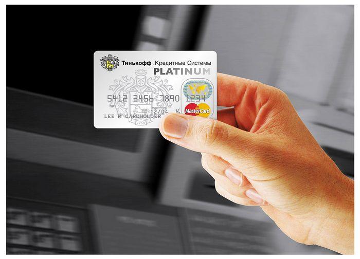 Банк «тинькофф кредитные системы»
