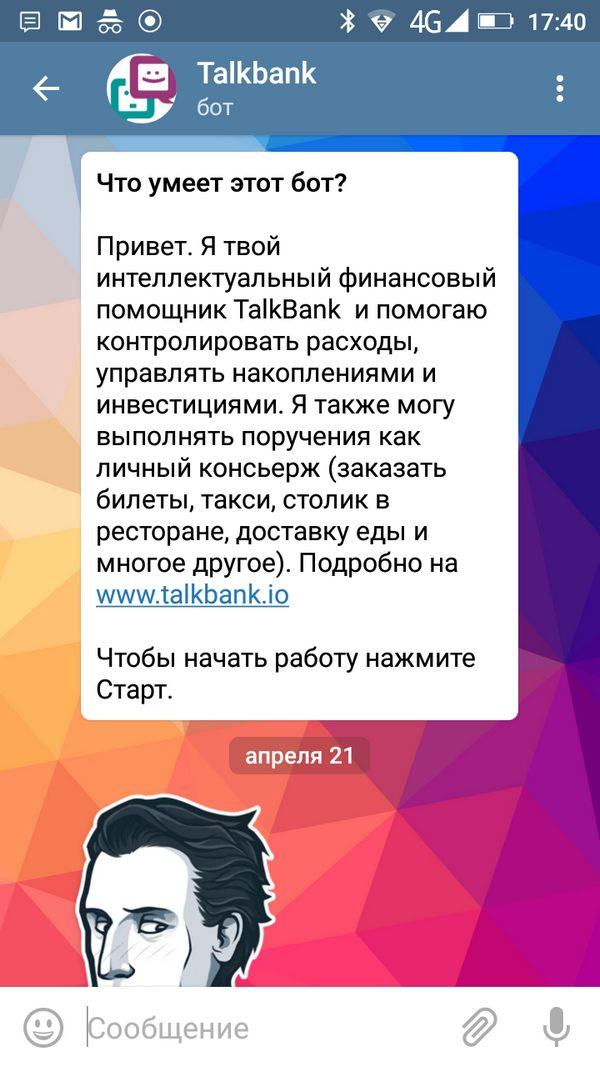 Банк в чате, первый российский опыт