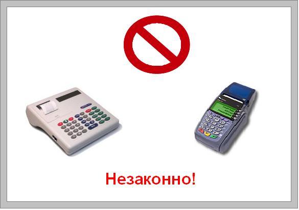 Банковский терминал для безналичной оплаты