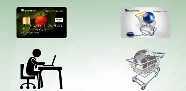 Бесплатная интернет карта visa