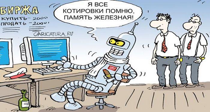 Биржевые роботы: циничные и коварные