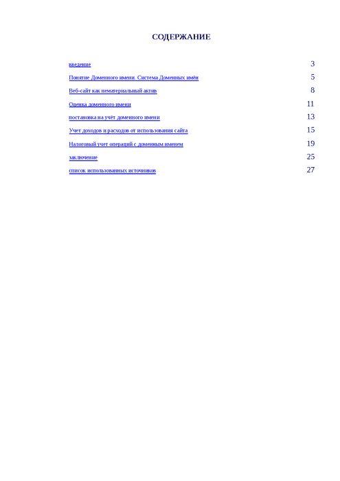 Бухгалтерский учет затрат на поддержку сайтов: доменное имя и хостинг