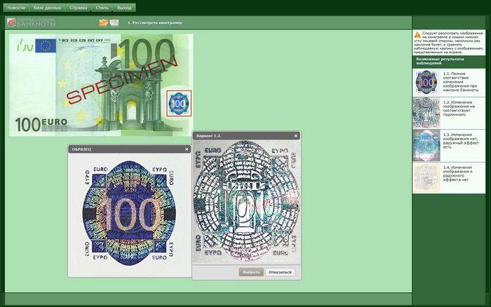 Цб: банковские кассиры плохо отчитываются о фальшивках