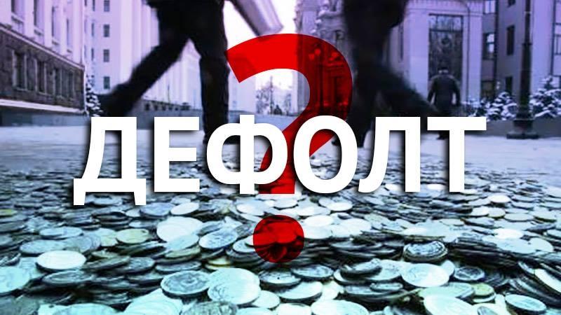 Чем грозит украине дефолт сша?