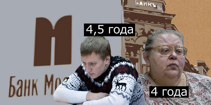 ???????Четыре года тюрьмы и штраф 1миллиард рублей— приговор за работу в банке