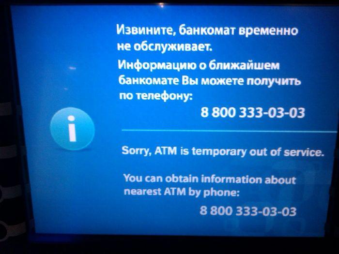 Что делать, если банкомат не выдал всю сумму