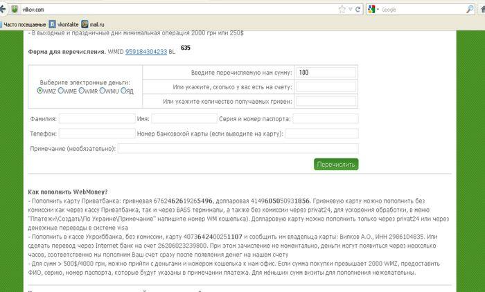 Что можно купить через вебмани в украине