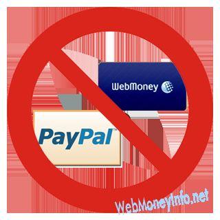 Что можно купить за webmoney в беларуси