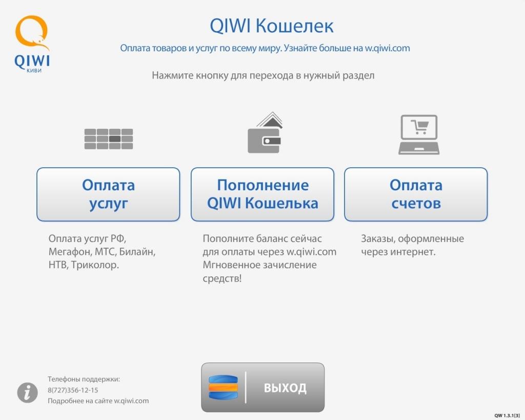 Что можно оплатить через qiwi