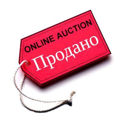 Что продавать на аукционе