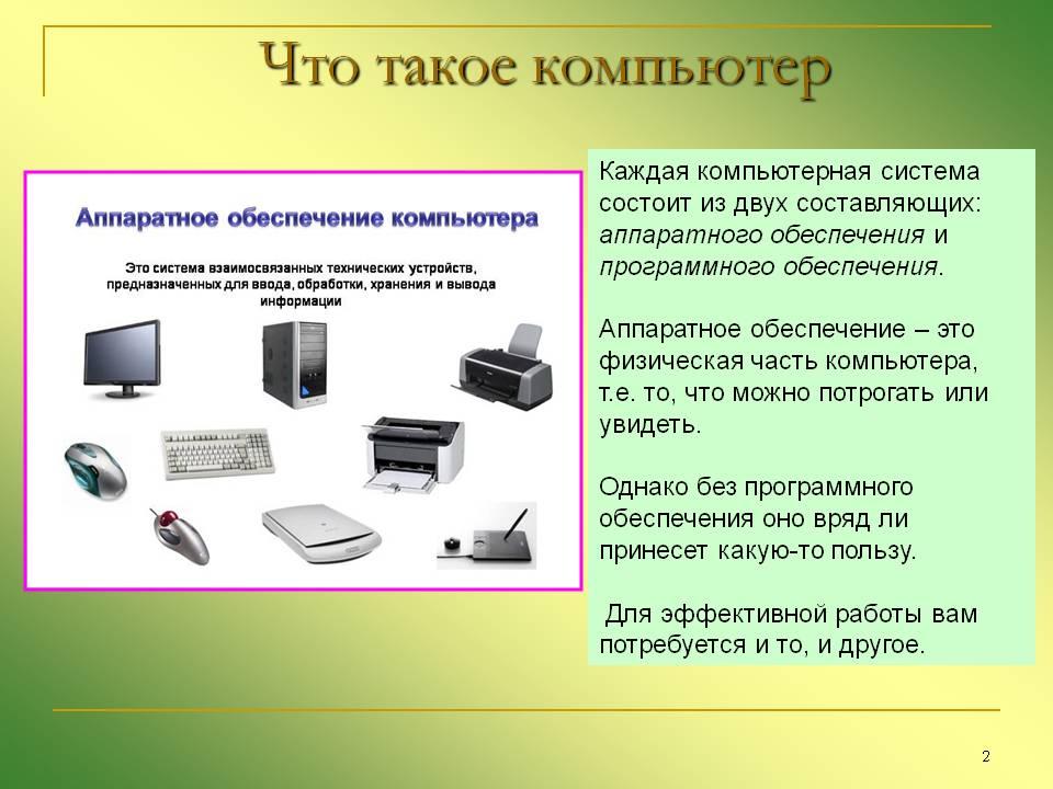 Что такое аппаратное обеспечение компьютера