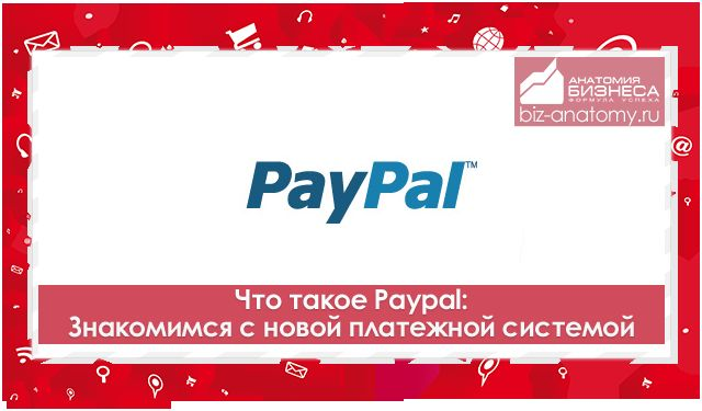 Что такое paypal и для чего использовать эту платежную систему?
