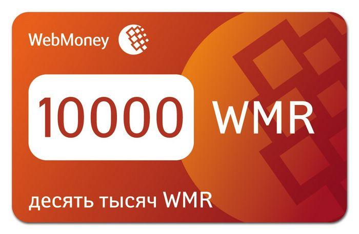 Что такое wmr бонус?