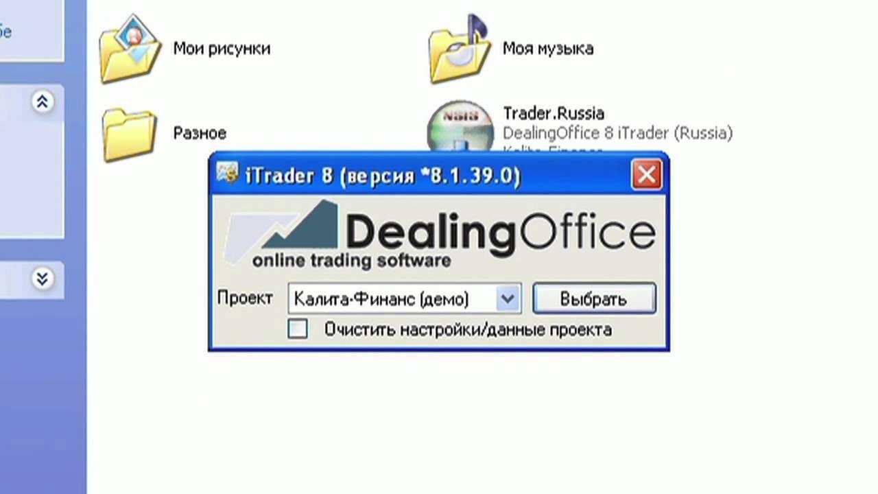 Dealing office 8 itrader 7.5