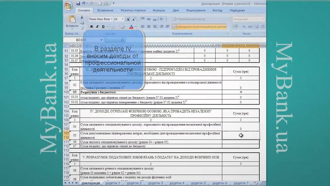 Декларация о доходах (декларация 3 ндфл) заполнение декларации о доходах для физических лиц. ип, нотариусов, адвокатов