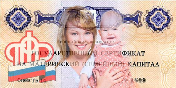 До какого года действует программа материнский капитал