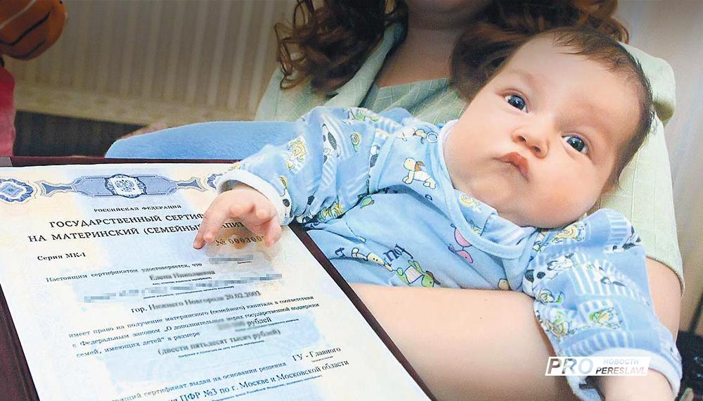 Единовременную выплату из средств материнского капитала получили более 3900 семей адыгеи