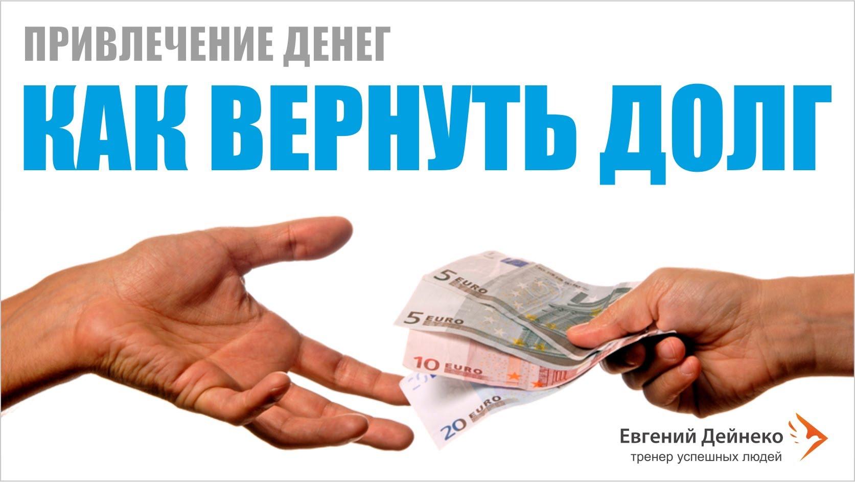 Как Вернуть Долг У Знакомого