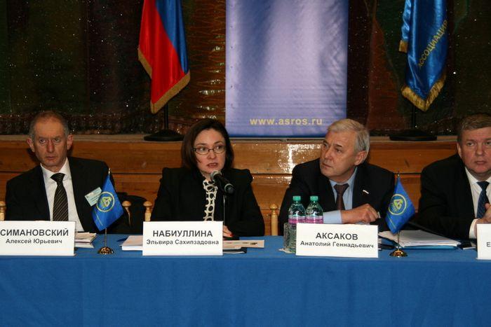 Ежегодная встреча представителей кредитных организаций с руководством банка россии