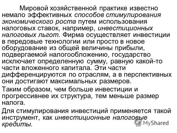 Финансы как инструмент экономического стимулирования.;