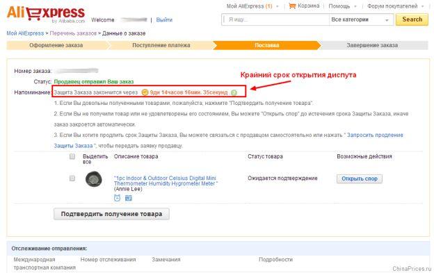 Где лучше открывать диспут или paypal vs. ebay?