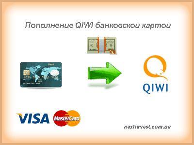 Где пополнить qiwi в украине