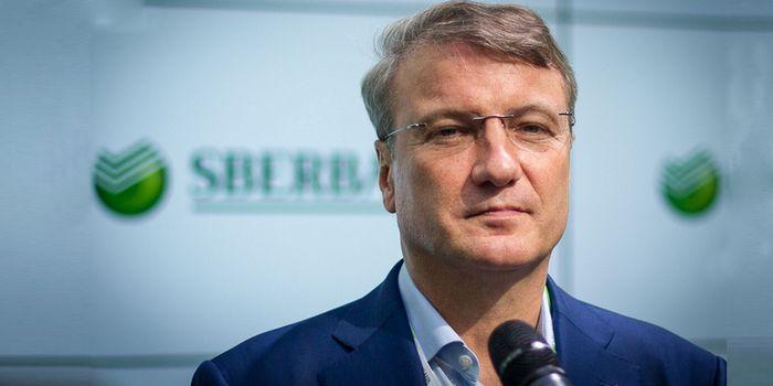 Герман греф: «мы начинаем монетизировать свою компетенцию в области кибербезопасности»