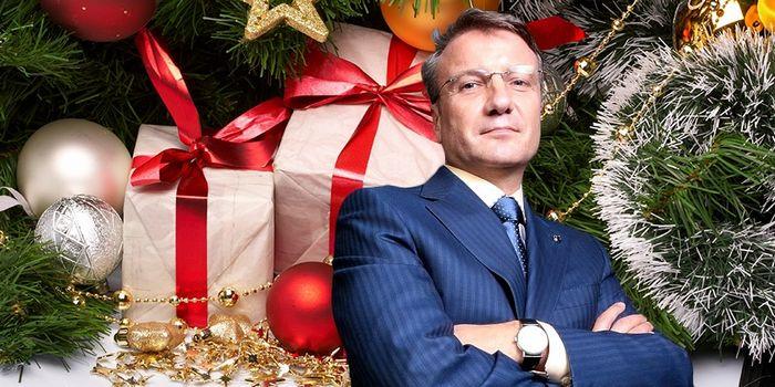 ???????Герман греф не приемлет «философию подарков»