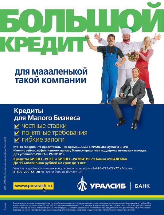 Google: интерес россиян к банковским продуктам в онлайне растет