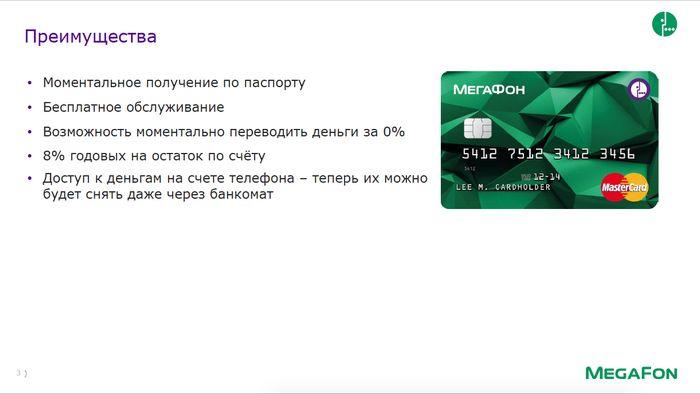 Деньги в долг на нсс 50 рублей