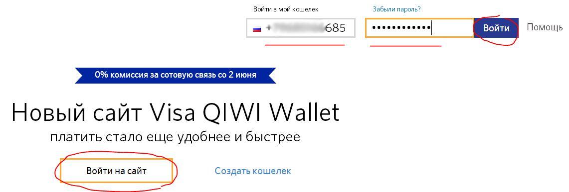 Идентификация счёта в платёжной системе qiwi и для чего это нужно