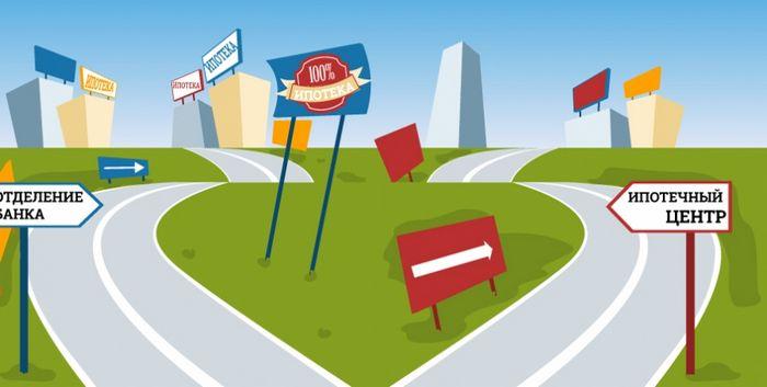 Ипотека: как выдавать? в обычном отделении или в ипотечном центре