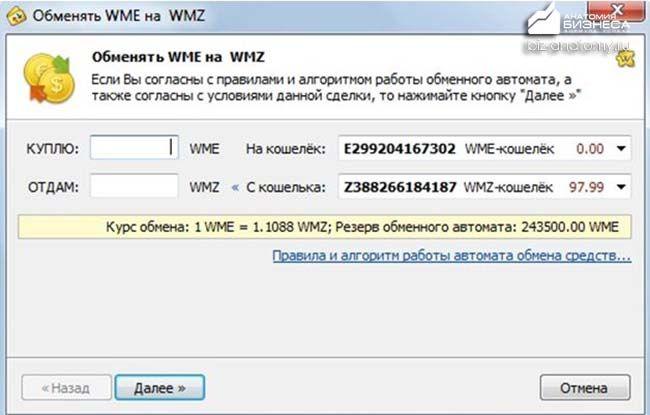 Как быстро пополнить вебмани