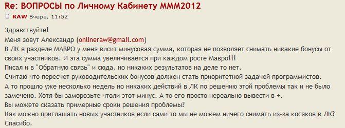 Как дела в ммм-2012? выпуск 7.