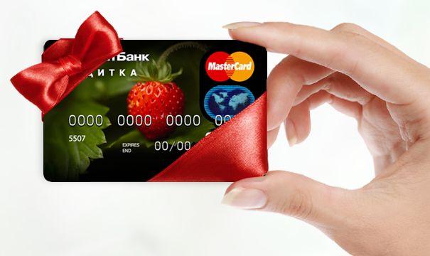 Как и где приобрести кредитную карту?