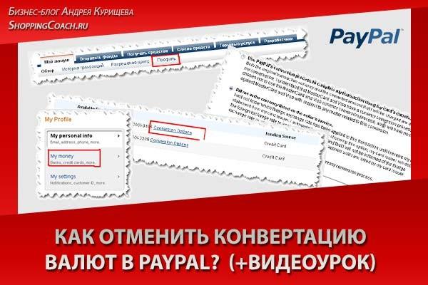 Как отключить конвертацию в paypal 2018