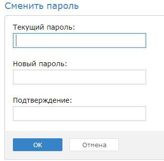 Как изменить пароль webmoney?