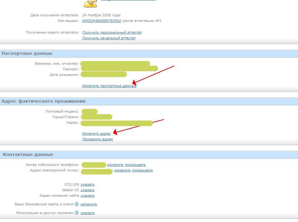 Как изменить паспортные данные webmoney