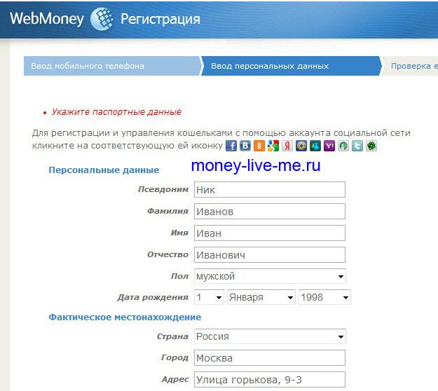 Как изменить псевдоним в webmoney