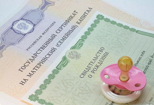 Как изменится размер материнского капитала в 2016 году?