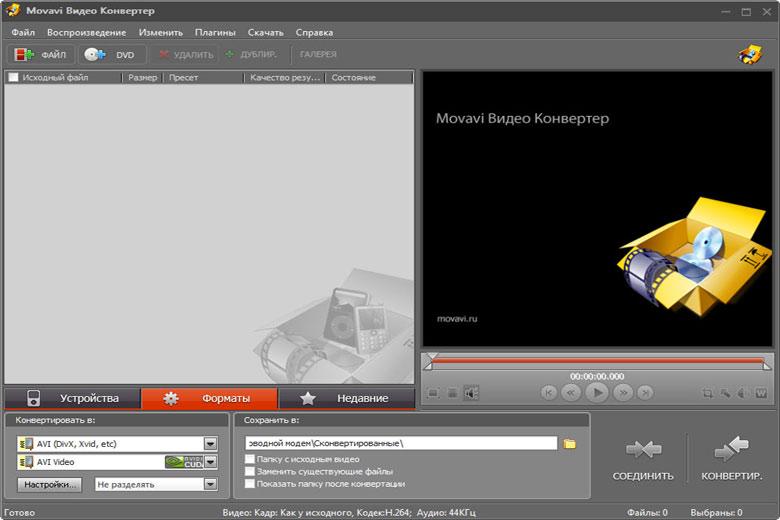 Как конвертировать и изменить видео