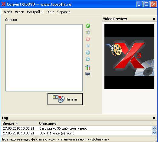 Как конвертировать один формат видео в другой