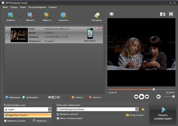 Как конвертировать видео для ipod