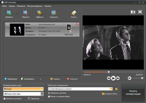Как конвертировать видео в 3gp